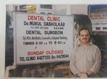 dr-mukul-dabholkar-old-clinic